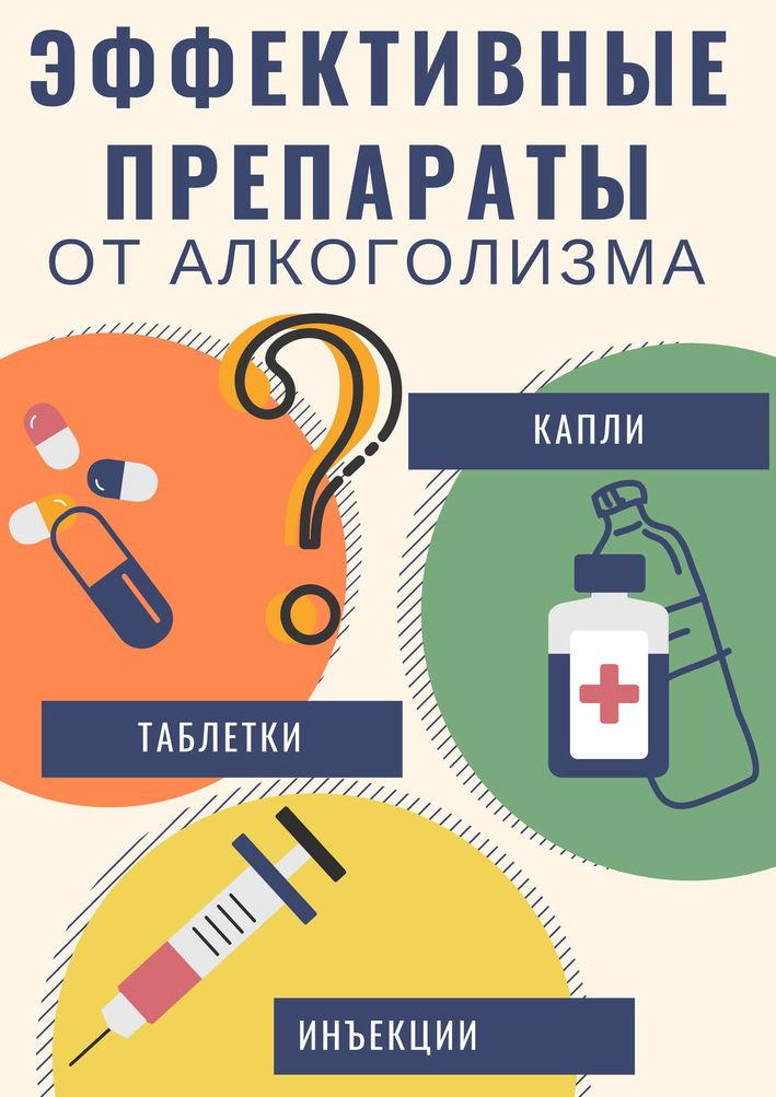 Торпедо от алкоголизма: как работает лечение и его последствия